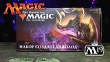 Magic The Gathering - Набор создателя колод М19