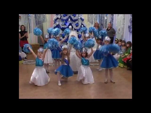 Танец «СИНИЙ ИНЕЙ (со Снежной Королевой) Авторская разработка. Хореограф О.А. Лукашенко
