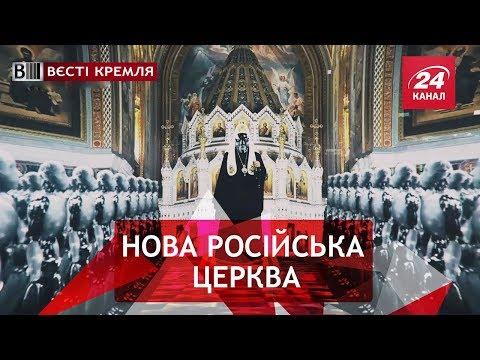 Електронні церковні дзвони, Вєсті Кремля, 24 липня 2018