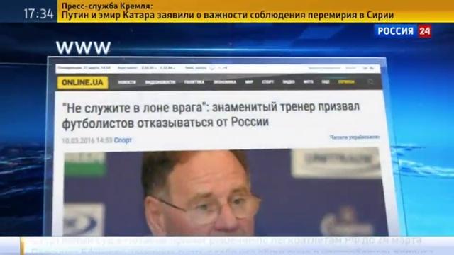 Новости на Россия 24 • Украинских футболистов, играющих в России, отвергла родина