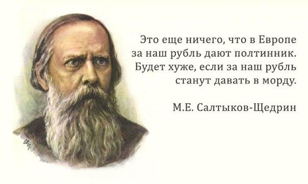 30 метких цитат Салтыкова-Щедрина: ↪ Он уже тогда все знал.
