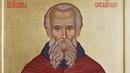Православный календарь. Преподобный Савва Освященный. 18 декабря 2018