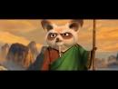 Панда Кунг-Фу 2 - Офіційний трейлер (український)