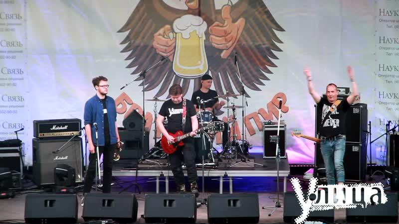 Песня Шаг за шагом группа У-Лица. Фестиваль Братский пир-3