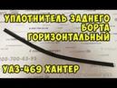 Уплотнитель заднего борта горизонтальный УАЗ 469