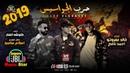 مهرجان حرب الجواسيس مهرجانات 2019 غناء احمد ن 157