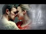 Сериал Корабль - 14 серия (1 сезон)