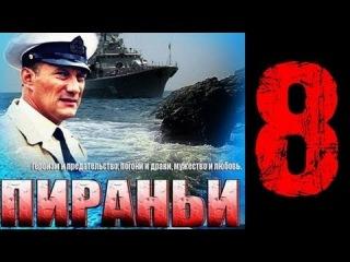 Пираньи 8 серия из 8 (06.06.2013) Приключенческий сериал