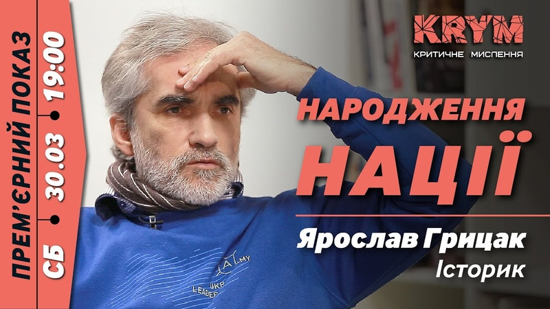 Що робити з бандитськими елітами історик Ярослав Грицак → KRYM