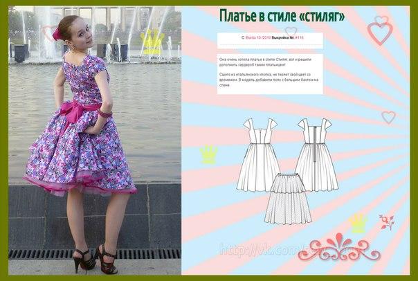 Как сшить платье в стиле стиляг своими руками