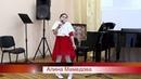 Алина Мамедова с песней Клавесин. Музыка Татьяны Бурцевой, стихи Игоря Шап.
