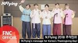 N.Flying - 2018