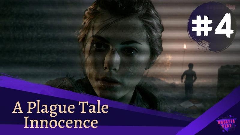 ПОПАЛИСЬ ВРАГАМ ✔ A Plague Tale Innocence 4