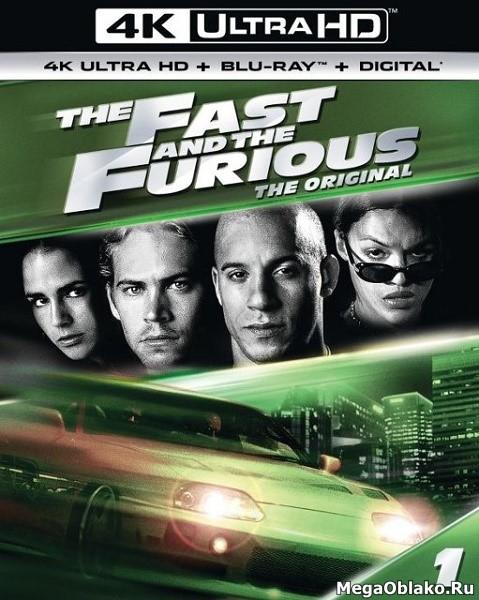 Форсаж / The Fast and the Furious (2001) | UltraHD 4K 2160p