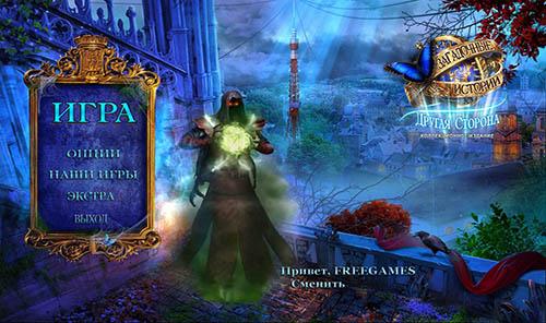 Загадочные истории 9: Другая сторона. Коллекционное издание | Mystery Tales 9: The Other Side CE (Rus)