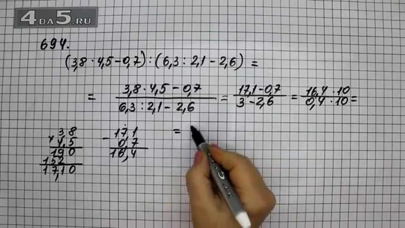Упражнение 694. Математика 6 класс Виленкин Н.Я.