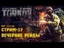 [Запись стрима 17] Escape from Tarkov - вечерние рейды с вебкой.