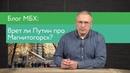 Врет ли Путин про Магнитогорск