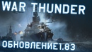 War Thunder. Обновление 1.83 «Хозяева морей»!