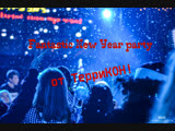 Fantastic New Year party от ТерриКОН! 22.12.2018