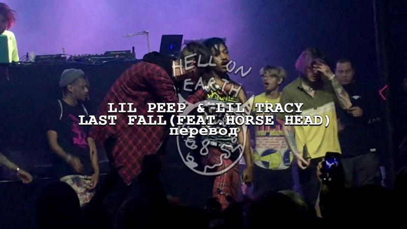 Lil peep lil tracy - last fall(ft. horsehead) I перевод [hell on earth]