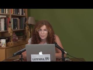 Юлия Латынина - Код доступа - 22.09.18
