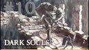 DARK SOULS Prepare To Die Edition часть 10 Железный Дровосек