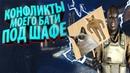 ТРОЛЛИНГ КИБЕРСПОРТСМЕНОВ CS GO 3 разборка с батей