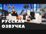 ДЖЕННИФЕР ЛОПЕС в шоу Эллен.