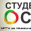 Студенческий Совет МГГУ им. М.А. Шолохова