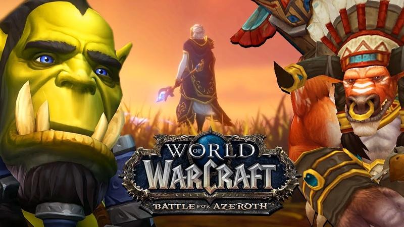 Тралл и Джайна Спасают Бейна ФИЛЬМ World of Warcraft