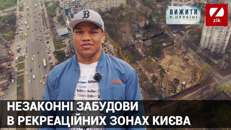 Вижити в Україні Незаконні забудови в рекреаційних зонах Києва