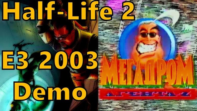 09 - Мегадром Агента Z - Half-Life 2 - E3 '2003 - demo video (4 канал , 2003 год) HD
