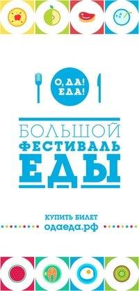 Большой фестиваль еды ОДА! ЕДА!