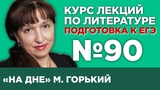 М. Горький На дне (краткий и полный варианты сочинений) Лекция №90