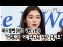 레드벨벳(RED VELVET) '소리바다 어워즈에서 빛난 꽃미모' [MD동영상]