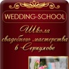 «WEDDING SCHOOL» в Серпухове