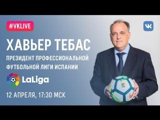 #VKLive Хавьер Тебас, президент La Liga