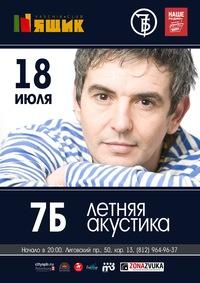 18 июля - Группа 7Б в Петербурге @ Ящик