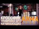 ARMA Sport - Кроссфит тренировка для начинающих