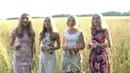 Спи, Iсусе, спи.Сёстры Рыбачек: Мария (Серикова), Лилия (Морозова), Олеся и Алина