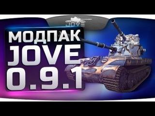 Модпак Джова к патчу 0.9.1. Лучшая сборка модов для World Of Tanks.