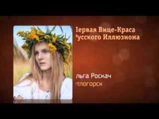 Победительницы  Краса Русского Иллюзиона