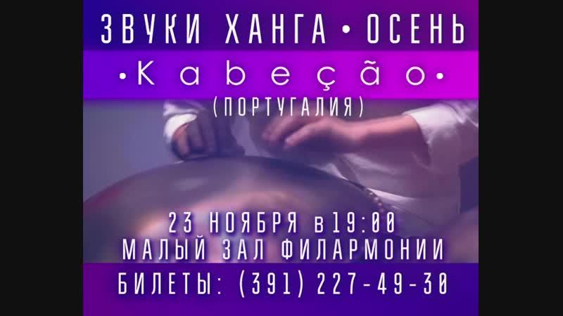 KABEÇÃO - 23/11 (Красноярск), концерт в Малом зале филармонии (v.2.)