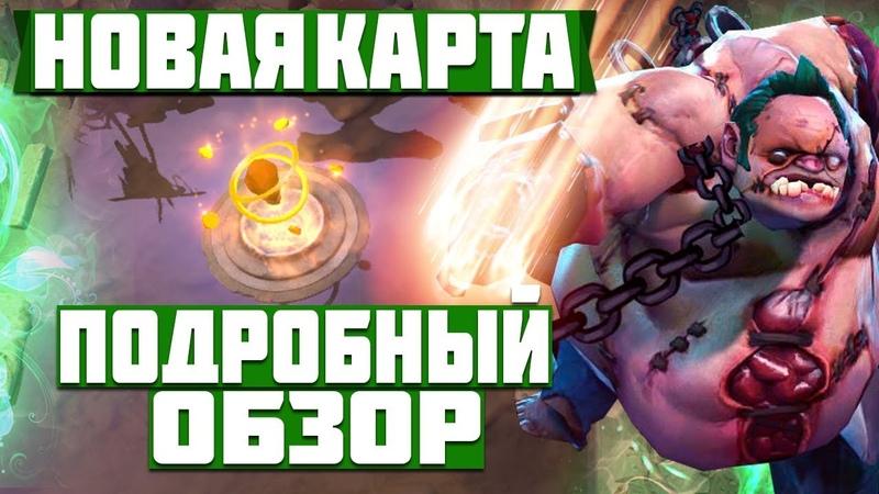 ПОДРОБНЫЙ ОБЗОР   НОВЫЙ ЛАНДШАФТ В ДОТА 2   НОВАЯ КАРТА В DOTA 2 ПАТЧ 7.20