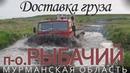 Полуостров Рыбачий Доставка груза из Мурманска в Вайда Губу