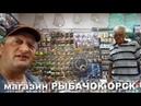ИСПЫТАНИЯ ТЕХНОПЛАНКТОНА магазин РЫБАЧОК ОРСК