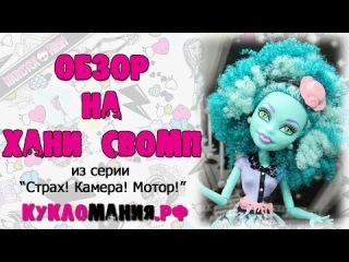 Страх! Камера! Мотор! - видео обзор куклы Хани Свомп - Монстер Хай