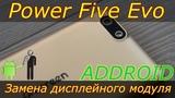 Highscreen Power Five Evo ЗАМЕНА ДИСПЛЕЙНОГО МОДУЛЯ