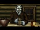 Король и Шут - Лесник Анимационный клип 2018